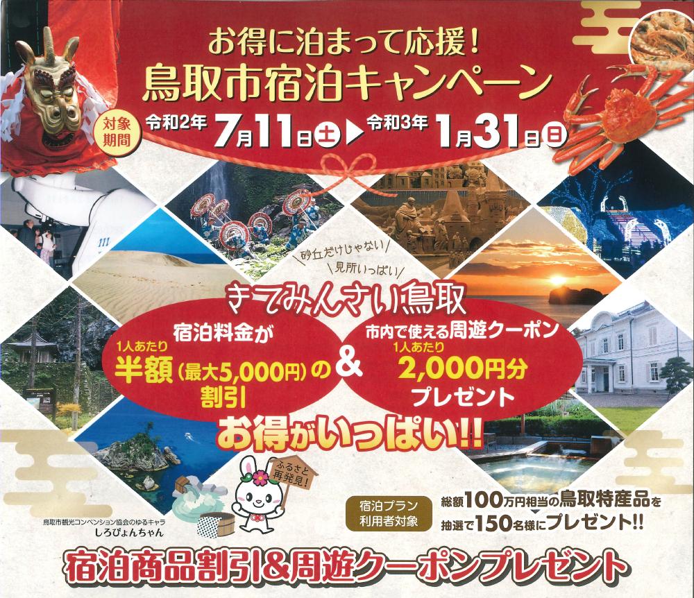 鳥取市宿泊キャンペーン